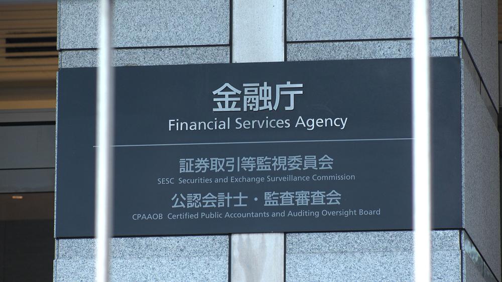【日本】金融庁、メガバンク3行と野村HDに「総損失吸収力(TLAC)」規制を適用 1