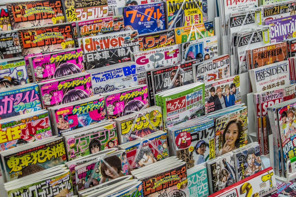 【日本】大手コンビニ3社、成人誌販売の中止決定。国内コンビニ9割以上で取扱なくなる 1