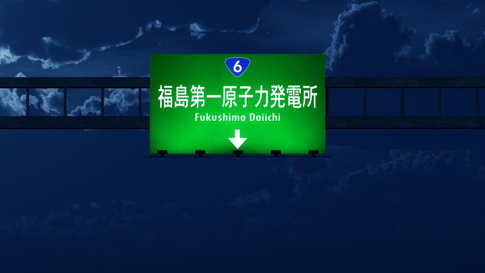 【日本】日本経済研究センター、福島第一原発事故処理費用を81兆円と試算。経産省試算の4倍 1