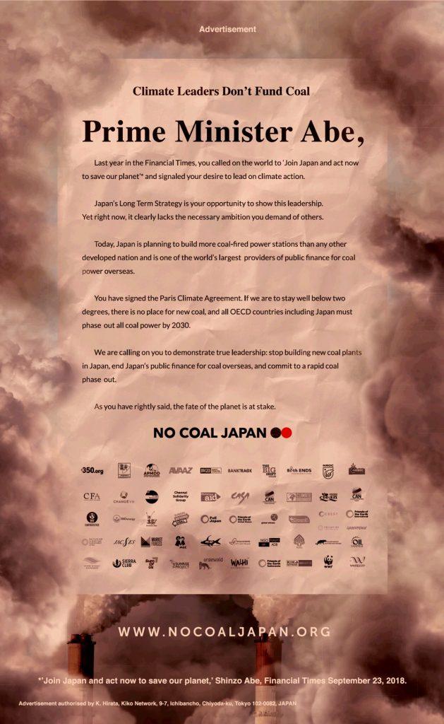 【日本】国際環境NGO50団体、安倍首相へ脱石炭火力を求める全面意見広告をFTに掲載 2