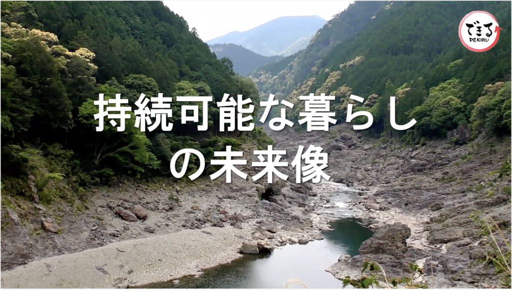 【9/8@東京】若いフランス人カップルが日本で見つけた持続可能な暮らしの未来像 1