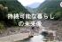【9/8@東京】若いフランス人カップルが日本で見つけた持続可能な暮らしの未来像 36