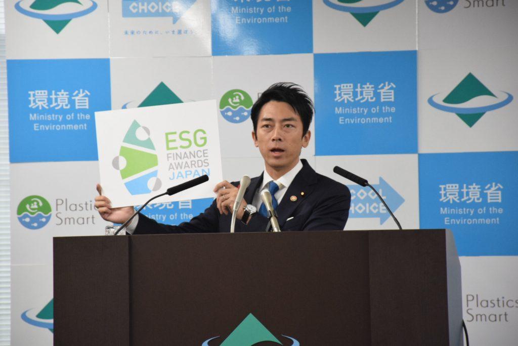 【日本】環境省、ESGファイナンス・アワード(環境大臣賞)創設。金融機関と企業が対象。募集開始 1