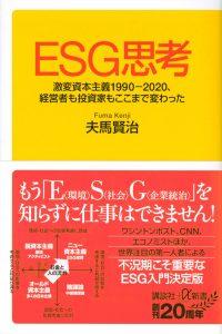 ESG(環境・社会・ガバナンス)・ESG投資 2
