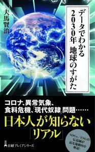 【エネルギー】日本の発電力の供給量割合[2019年版](火力・水力・原子力・風力・地熱・太陽光等) 8