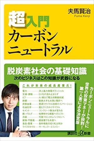 【エネルギー】日本の発電力の供給量割合[2021年版](火力・水力・原子力・風力・地熱・太陽光等) 25