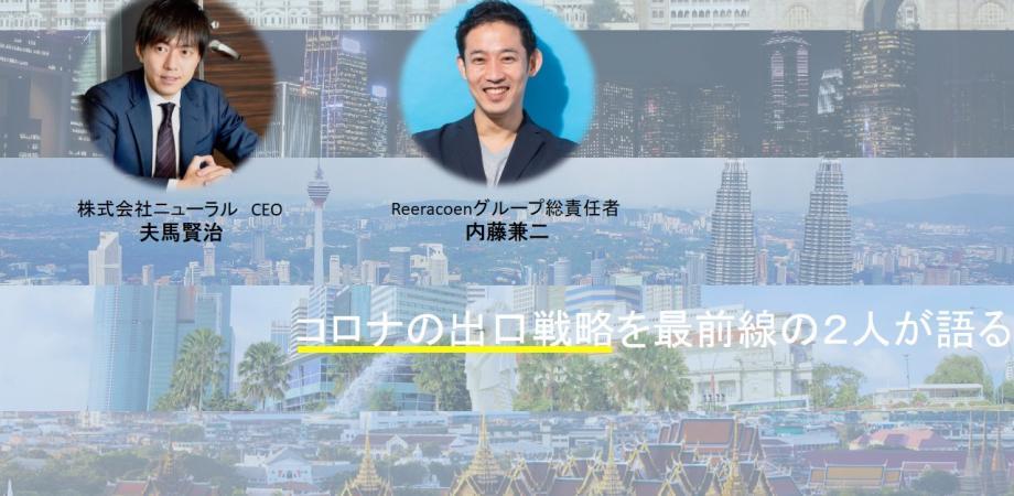 """【6/19:ウェビナー】グローバル企業が""""コロナ""""で打ち出した社会需要と事業変革の融合 1"""