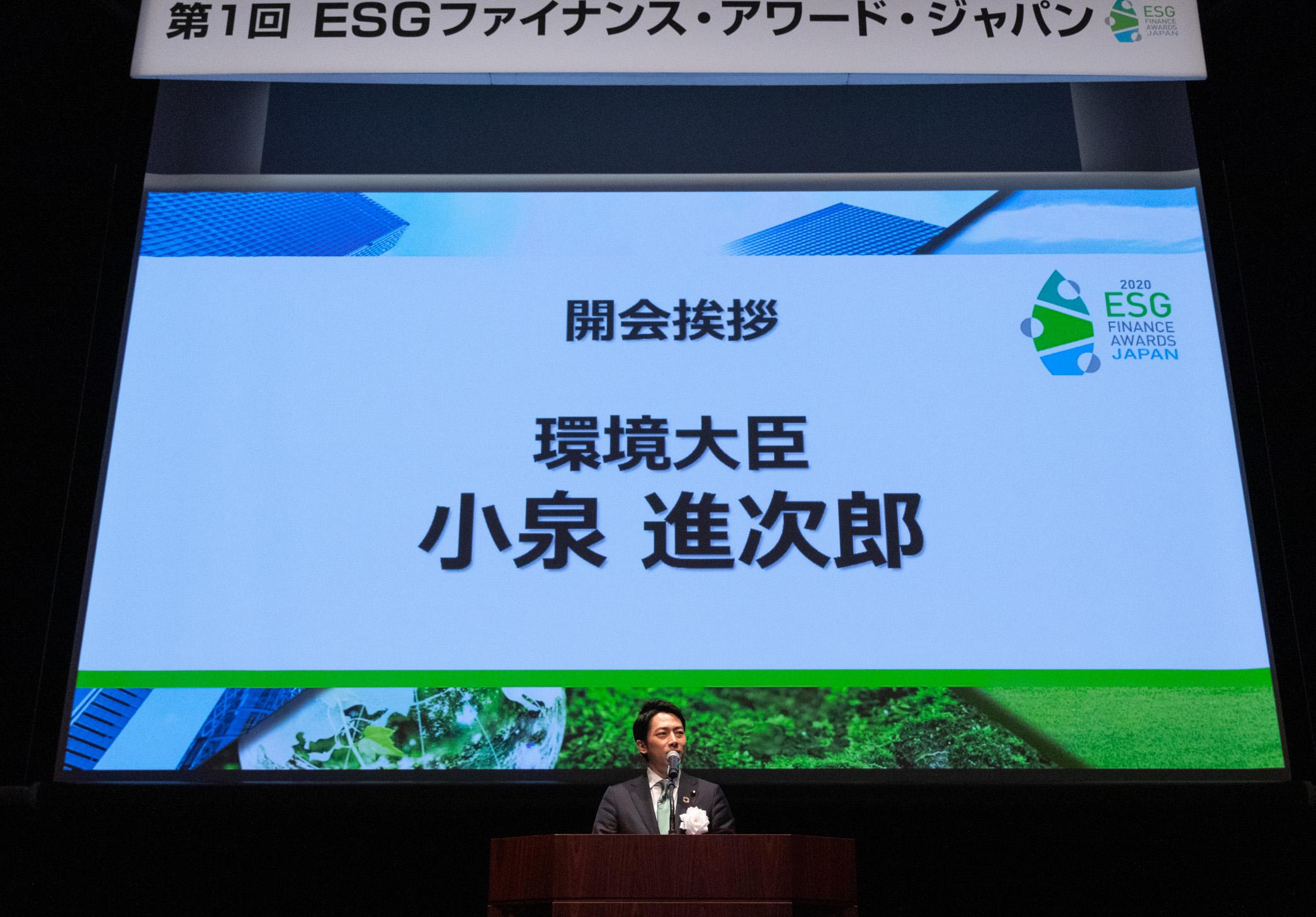 【日本】環境省、第2回ESGファイナンス・アワード(環境大臣賞)募集開始。金融機関と企業が対象 1