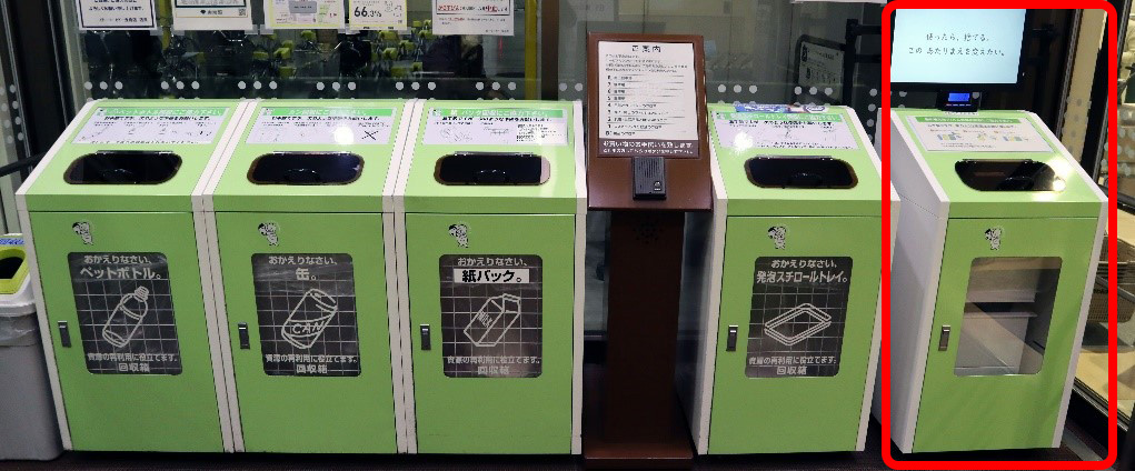 【日本】花王とライオン、都内1店舗でプラスチック製詰替パックの回収開始。実証実験 1
