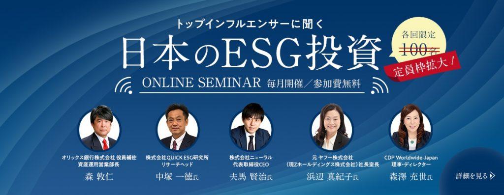 【5月~7月:ウェビナー】トップインフルエンサーに聞く 日本のESG投資 1