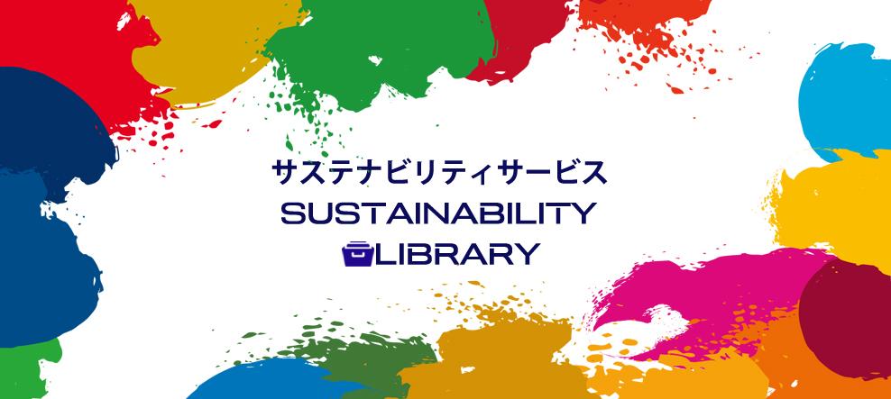 【6/29、30:オンライン講座】DNV、気候変動対応・サプライチェーンマネジメント講座開講。ESG/SGDs対応無料講座も公開 1