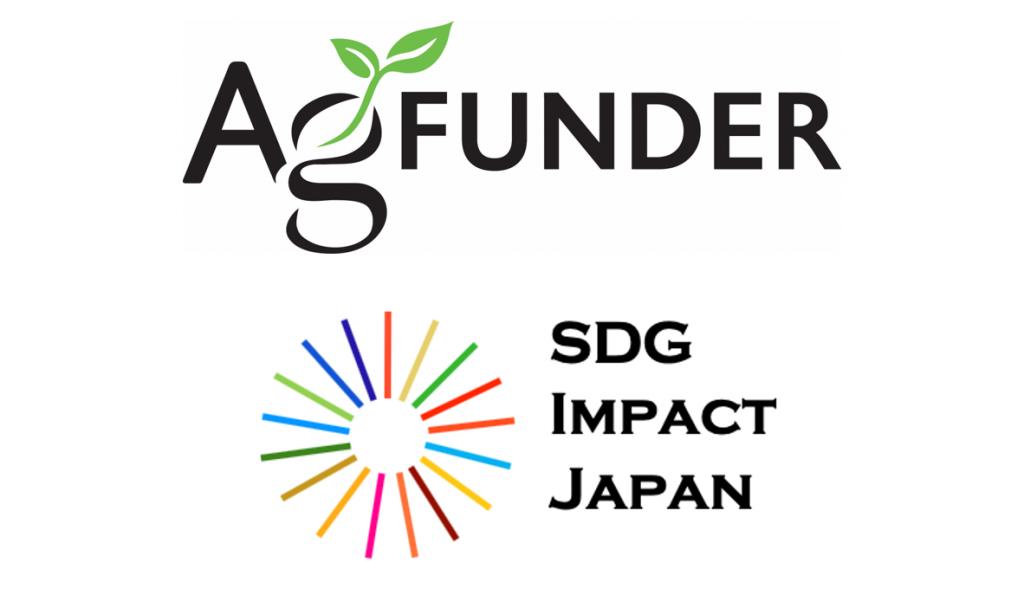 【対談】SDGインパクトジャパンがAgFunderと協働でファンド組成。農業分野の可能性 1