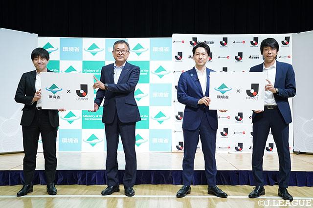 【日本】環境省とJリーグ、連携協定締結。地域社会のサステナビリティ向上とインパクト最大化 1