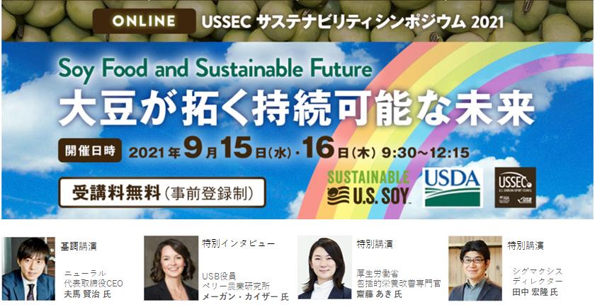 【9/15、16:無料ウェビナー】USSEC主催、日経BP総合研究所共催シンポジウム「大豆が拓く持続可能な未来・Soy Food and Sustainable Future」 1